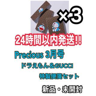 Precious 3月号 付録 ドラえもん×GUCCI 3冊