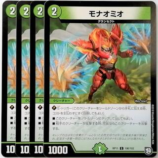 デュエルマスターズ(デュエルマスターズ)のDMRP11-100 モナオミオ✕4枚セット デュエルマスターズ(シングルカード)