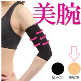 【ベージュ】二の腕シェイパー ゲルマニウム配合(エクササイズ用品)