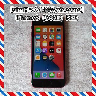 Apple - 【simロック解除品】iPhone8 (64GB) RED