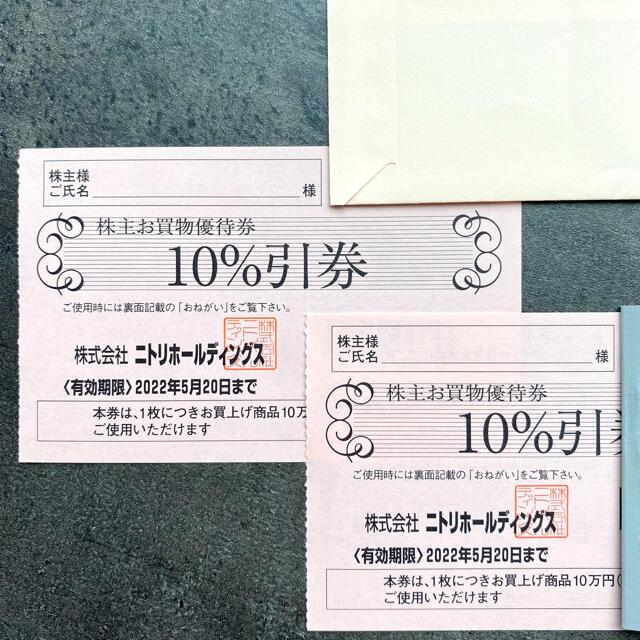 ニトリ(ニトリ)のニトリお買い物優待券10%引券2枚 2022年5月20日期限 チケットの優待券/割引券(ショッピング)の商品写真