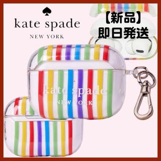 ケイトスペードニューヨーク(kate spade new york)の【kate spade】AirPods Pro ケース プライド レインボー(モバイルケース/カバー)