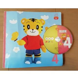 子どもちゃれんじ ぷち 準備号&4月号DVD・4月号絵本(知育玩具)