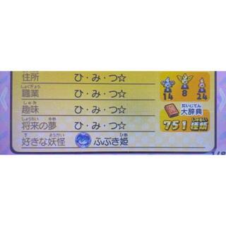妖怪ウォッチ3 スキヤキ 最強データ(家庭用ゲームソフト)