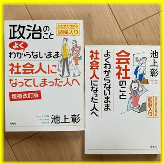 政治&会社のことよくわからないまま社会人になってしまった人へ!池上彰一番優しい本(ノンフィクション/教養)