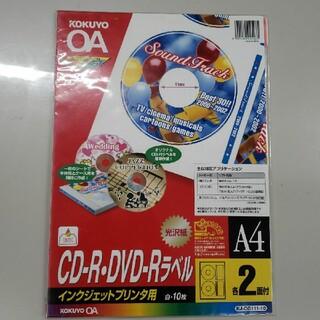 コクヨ(コクヨ)のKOKUYO CD-R DVD-Rラベル(PC周辺機器)