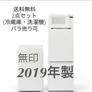 ムジルシリョウヒン(MUJI (無印良品))の【無印家電セット】 2019年製 冷蔵庫&洗濯機(冷蔵庫)