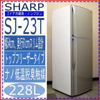 【関東限定】シャープ★大き目2ドア冷蔵庫★228L(0Z5050)