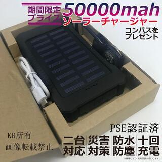 50000mAh大容量モバイルバッテリー ソーラーバッテリー  カラー:ブラック