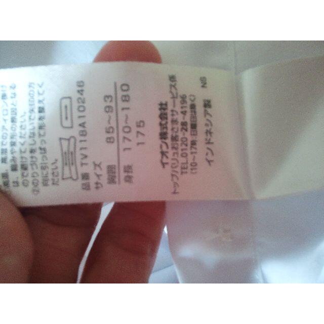 AEON(イオン)の長袖 女子学生シャツ 170-180 175 イオン レディースのトップス(シャツ/ブラウス(長袖/七分))の商品写真