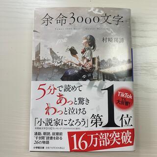 ショウガクカン(小学館)の余命3000文字(文学/小説)