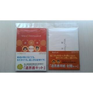 コクヨ(コクヨ)の【新品】遺言書キット・用紙封筒セット コクヨ(その他)