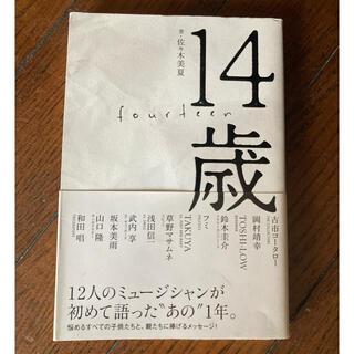 佐々木美夏著 「14歳」