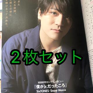 ジャニーズ(Johnny's)の森本慎太郎 Myojo 一万字インタビュー 2枚セット(アイドルグッズ)