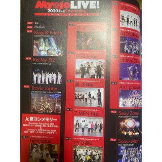 ジャニーズ(Johnny's)のMyojo LIVE   2020夏〜秋 通常版  即購入⭕️  40ページ(アイドルグッズ)