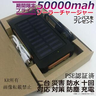 50000mAh大容量モバイルバッテリー ソーラーバッテリー  カラー:オレンジ
