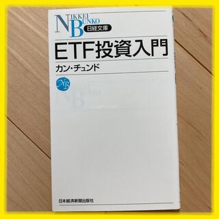 株式ETF投資入門(ビジネス/経済)
