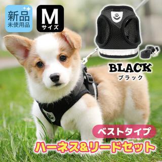 ハーネス リード セット ベストタイプ 犬 猫 用品 ブラック Mサイズ 小型犬