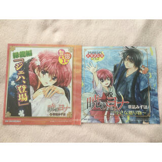 ハクセンシャ(白泉社)の暁のヨナ ドラマCD  付録(少女漫画)