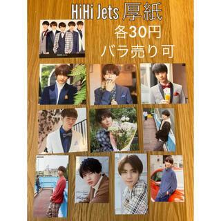 ジャニーズジュニア(ジャニーズJr.)の【HiHi Jets 厚紙】各30円 バラ売り可(アイドルグッズ)