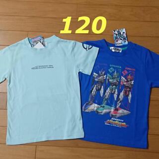 新品☆120cm シンカリオンz 新幹線 シャツ トップス 半袖 2枚 セット