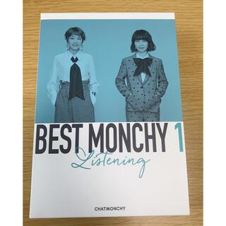 BEST MONCHY 1-Listening-(ポップス/ロック(邦楽))