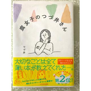 カドカワショテン(角川書店)の腐女子のつづ井さん(女性漫画)