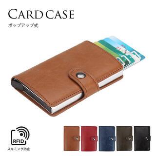 «送料無料❗»カードケース カード入れ ケース カード ポップアップ式 便利 (iPhoneケース)