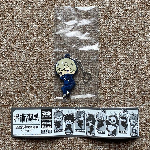 集英社(シュウエイシャ)の呪術廻戦 でふぉラバ!キーホルダー 狗巻棘 エンタメ/ホビーのアニメグッズ(キーホルダー)の商品写真