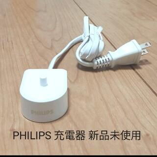 フィリップス(PHILIPS)のPHILIPS 充電器 新品未使用(電動歯ブラシ)