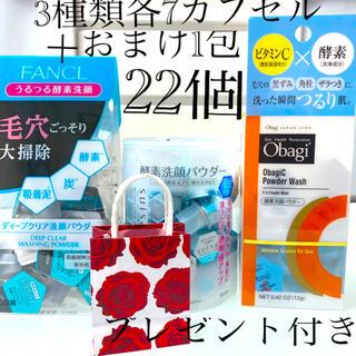 オバジ(Obagi)の酵素洗顔パウダーFANCL.スイサイ.オバジ各7カプセル他1包.合計22個お試し(洗顔料)