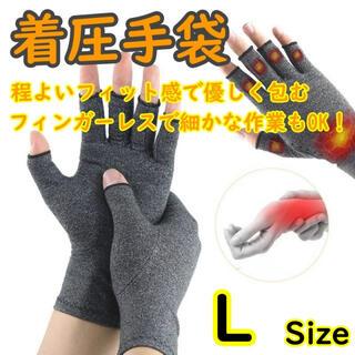 着圧手袋 L 指なし 関節炎 着圧 ケア サポーター 手袋 サポート 作業用