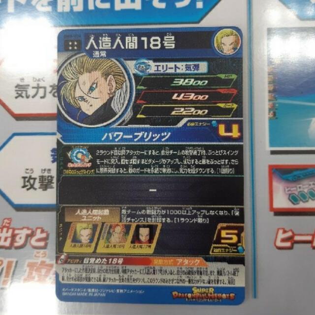 ドラゴンボール(ドラゴンボール)のドラゴンボールヒーローズ 人造人間18号 エンタメ/ホビーのトレーディングカード(シングルカード)の商品写真