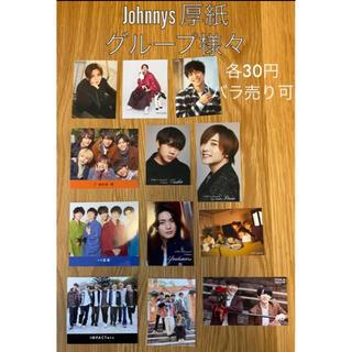 ジャニーズ(Johnny's)の【ジャニーズ 厚紙】各30円 バラ売り可(アイドルグッズ)