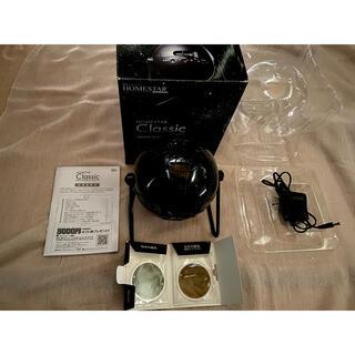 セガ(SEGA)のHOMESTAR Classic家庭用プラネタリウム METALIC BLACK(プロジェクター)