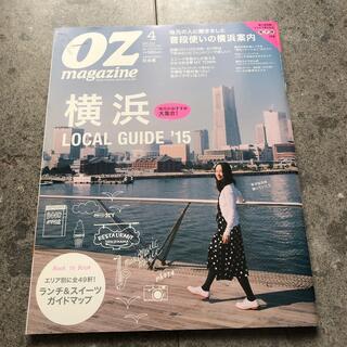 OZ magazine (オズ・マガジン) 2015年 04月号 横浜(その他)