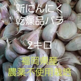 にんにく、ニンニク(乾燥バラ)農薬不使用栽培 福岡県産