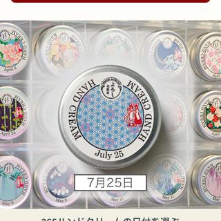 【よろし化粧堂】〈新品未使用〉浅草365ハンドクリーム(ハンドクリーム)