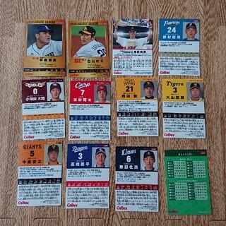 カルビー(カルビー)の2020プロ野球チップス カード(スポーツ選手)