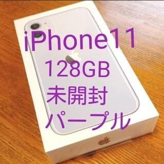 iPhone - 未使用/未開封 iPhone11 128GB パープル SIMフリー