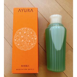 アユーラ(AYURA)の新品 AYURA メディテーションバスα 300ml(入浴剤/バスソルト)