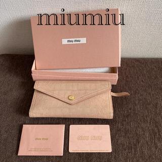 miumiu - miumiu クロコ OPALE 長財布