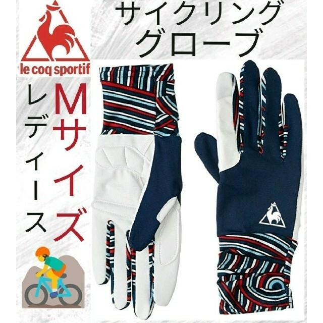 le coq sportif(ルコックスポルティフ)のルコック スポルティフ サイクリング グローブ レディース Mサイズ スポーツ/アウトドアの自転車(ウエア)の商品写真