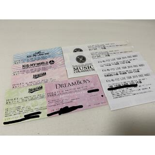 キスマイフットツー(Kis-My-Ft2)のキスマイ チケット 半券(アイドルグッズ)