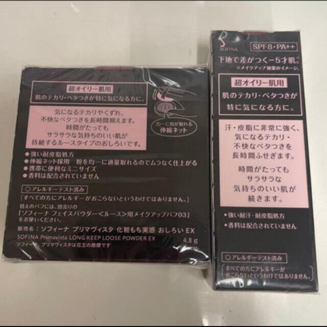 Primavista(プリマヴィスタ)のプリマヴィスタ 皮脂くずれ防止 化粧下地 超オイリー肌用 おしろい コスメ/美容のベースメイク/化粧品(化粧下地)の商品写真