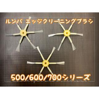 【送料無料】6アーム×3 ルンバ 互換エッジクリーニングブラシ(掃除機)
