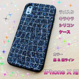 iPhone X 用 ラメ入り シリコンケース キラキラ 黒&銀ライン(iPhoneケース)