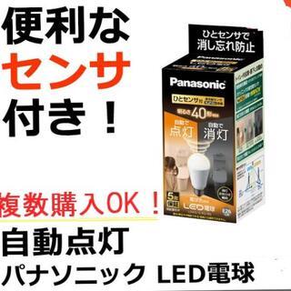 新品未開封 LED照明のせい人感知 センサーライト   自動点灯 節電 非接触 (蛍光灯/電球)