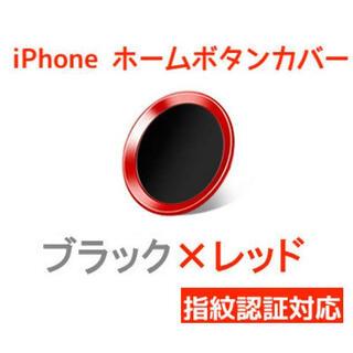 ブラック×レッド iPhone ホームボタン 保護 TouchID対応 シール(保護フィルム)