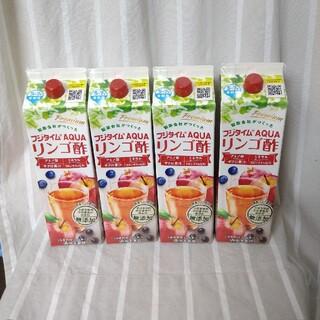 富士薬品のリンゴ酢フジタイムアクア4本セット。